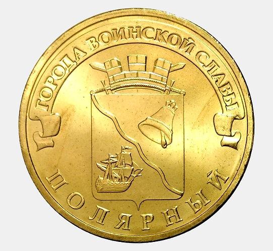 10 рублей 2012 года. Полярный. СПМД
