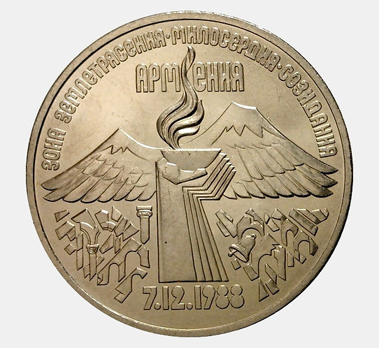 3 рубля 1989 года Землетрясение в Спитаке ( Армения )