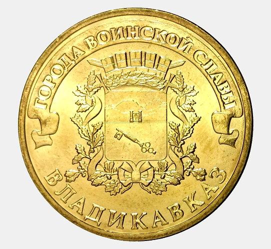10 рублей 2011 года. ГВС. Владикавказ. СПМД