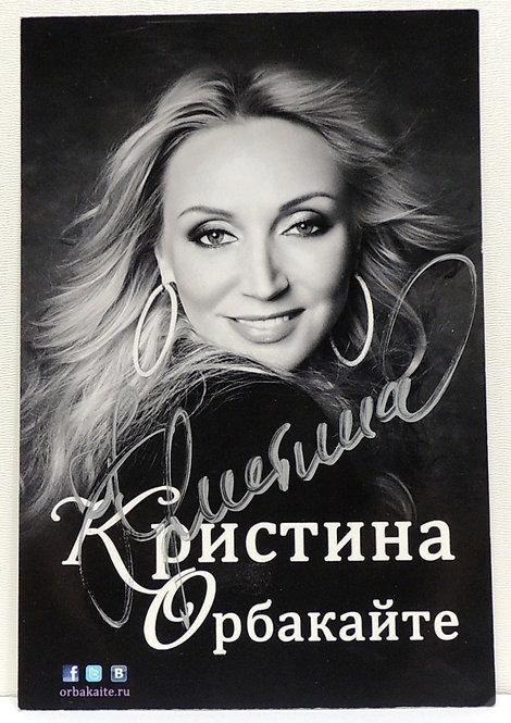 Автограф Кристины Орбакайте