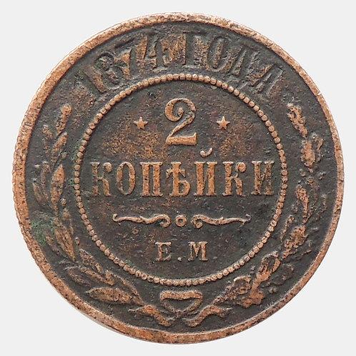 2 копейки 1874 год ЕМ. Александр II. Нечастая!! Царская Россия.