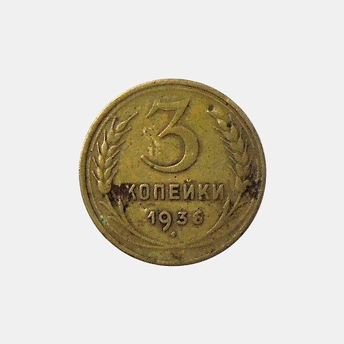 3 копейки 1936 года. СССР. Не чищенна.