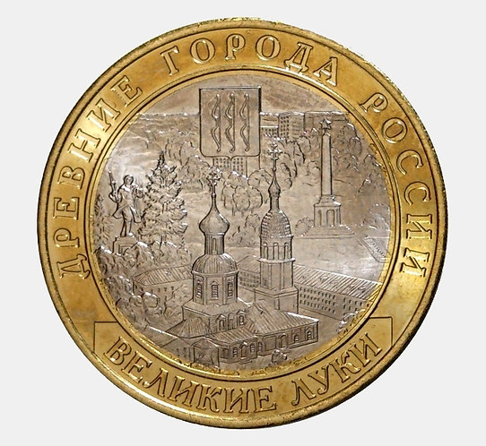 10 рублей 2016 года. Великие Луки. ММД