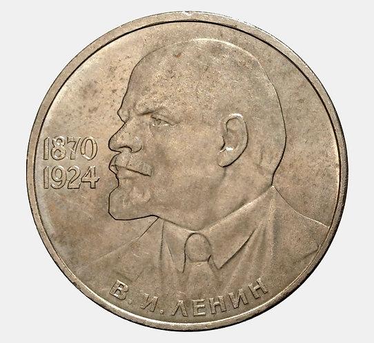 1 рубль 1985 года. 115 лет со рождения В.И. Ленина