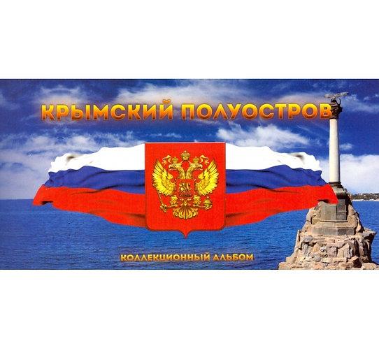 Альбом-планшет «Крымский полуостров»