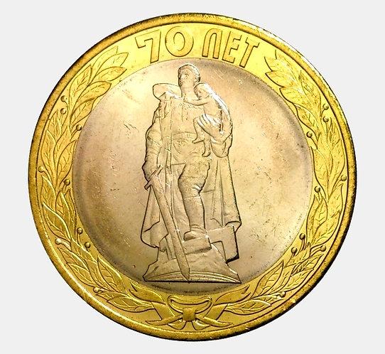 10 рублей 2015 года. 70 лет Победы в ВОВ  СПМД ( Алеша с ребенком на руках )