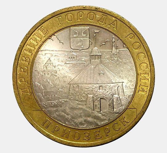 10 рублей 2008 года. Приозерск. СПМД