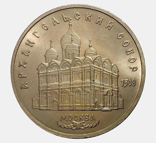 5 рублей 1991 года. Москва. Архангельский собор