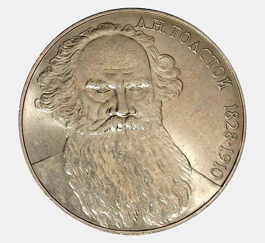 1 рубль 1988 года. 160 лет со дня рождения Л.Н. Толстого