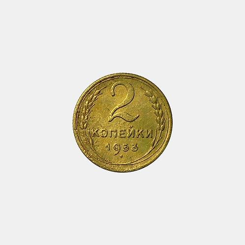 2 копейки 1953года. СССР. Хорошая!