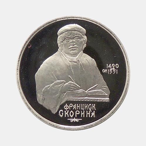 1 рубль 1990 года. 500 лет со дня рождения Ф. Скорина. ПРУФ. Капсула.
