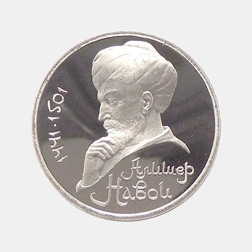 1 рубль 1991 года. 550 лет со дня рождения Алишера Навои. ПРУФ. Капсула.