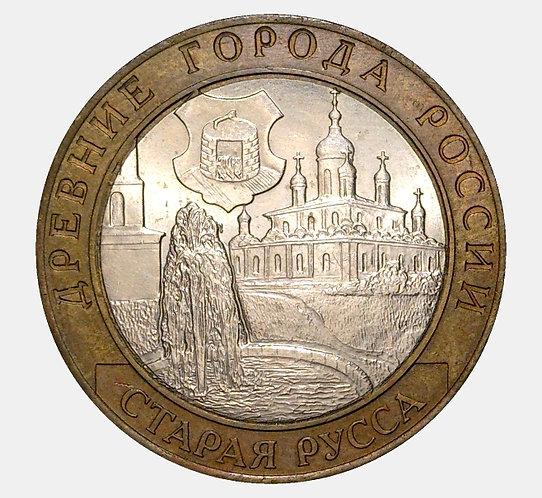 10 рублей 2002 года. Старая Русса. СПМД