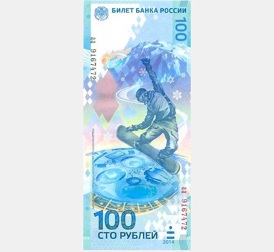 100 рублей 2014 года «Сочи-2014» — Серия аа