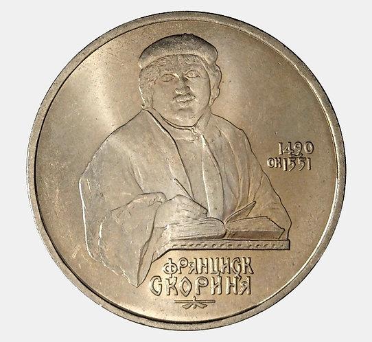 1 рубль 1990 года. 500 лет со дня рождения Ф. Скорина