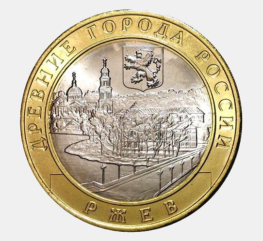 10 рублей 2016 года. Ржев. ММД