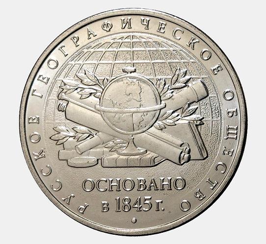 5 рублей 2015 года. 170-летие Русского Географического общества. ММД.