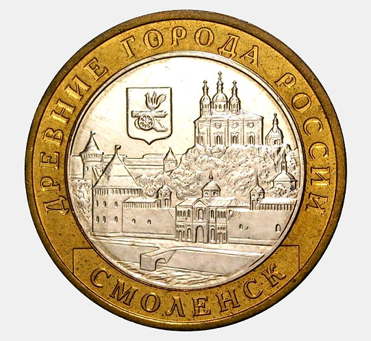 10 рублей 2008 года. Смоленск. ММД