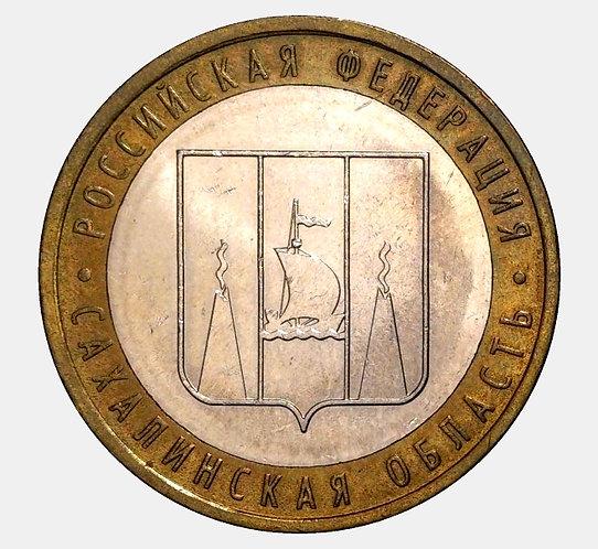 10 рублей 2006 года. Сахалинская область. ММД
