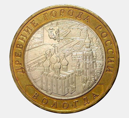 10 рублей 2007 года. Вологда. ММД