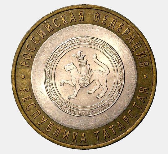 10 рублей 2005 года. Республика Татарстан. СПМД