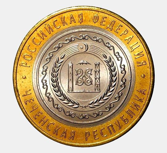 10 рублей 2010 года. Чеченская республика. СПМД
