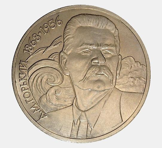 1 рубль 1988 года. 120 лет со дня рождения А.М. Горького