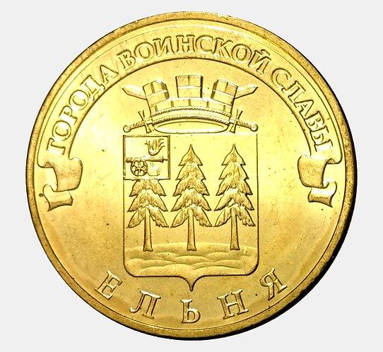 10 рублей 2011 года. ГВС. Ельня. СПМД