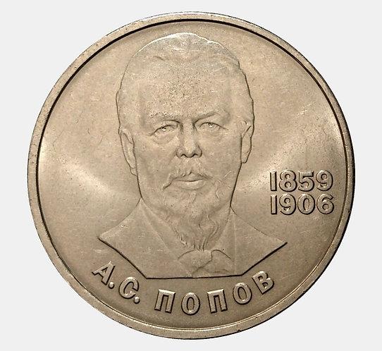 1 рубль 1984 года. 125 лет со рождения А.С. Попова