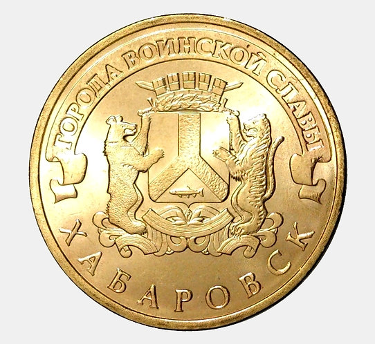 10 рублей 2015 года. Хабаровск. СПМД.