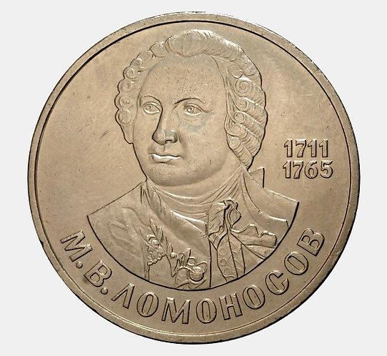 1 рубль 1986 года. 275 лет со дня рождения М. Ломоносова