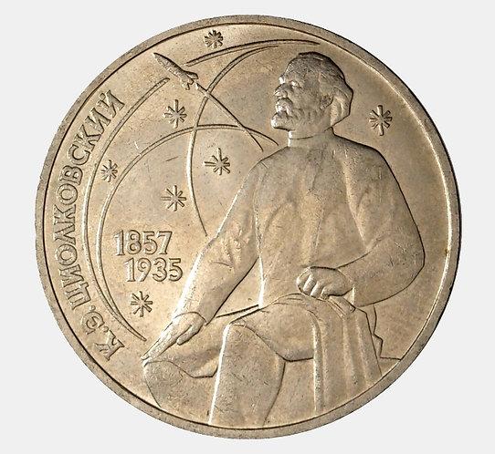 1 рубль 1987 года. 130 лет со дня рождения К.Э. Циолковского