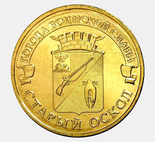 10 рублей 2014 года. Старый Оскол. ММД.