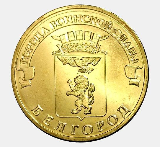 10 рублей 2011 года. ГВС. Белгород. СПМД