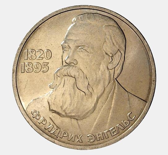 1 рубль 1985 года. 165 лет со дня рождения Ф. Энгельса