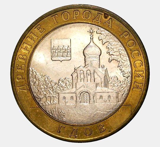 10 рублей 2007 года. Гдов. СПМД