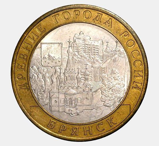 10 рублей 2010 года. Брянск. СПМД