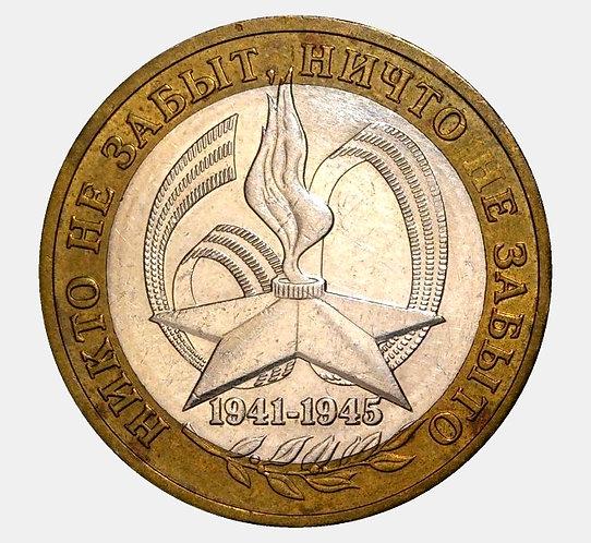 10 рублей 2005 года. 60 лет Победы. ММД