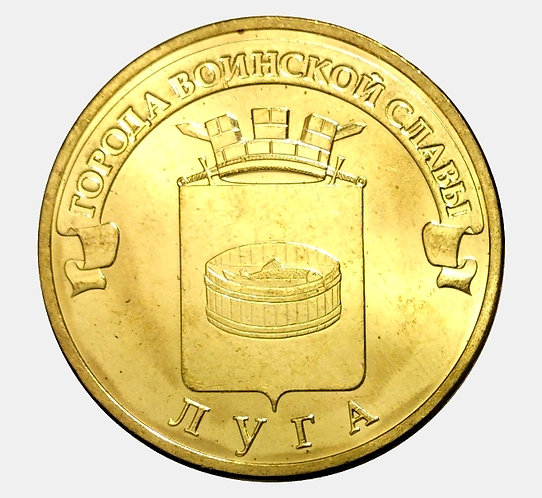 10 рублей 2012 года. Луга. СПМД