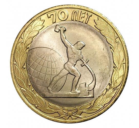 10 рублей 2015 года. 70 лет Победы в ВОВ ( Молотобоец )