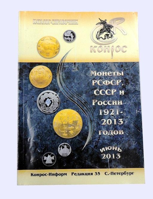 """Каталог """"Конрос"""" Монеты РСФСР, СССР и России 1921-2013 годов"""