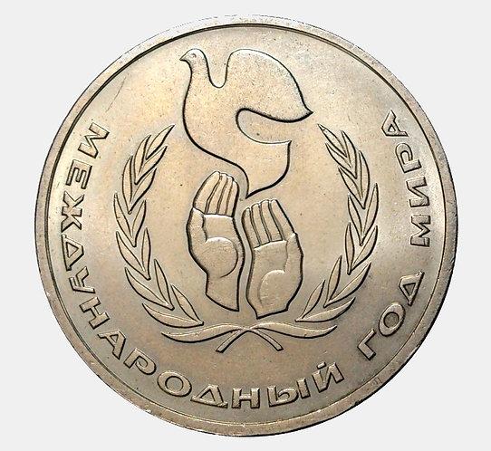 1 рубль 1986 года. Международный год мира — «Шалаш»