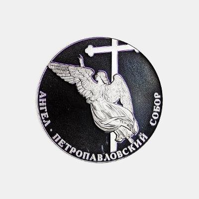 Жетон 300 лет Санкт-Петербургу. Ангел. Петропавловский собор в капсуле, Серебро