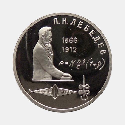 1 рубль 1991 года. 125 лет со дня рождения П.Н. Лебедева. ПРУФ.Капсула.