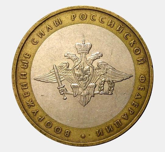 10 рублей 2002 года. Вооруженные Силы РФ ММД