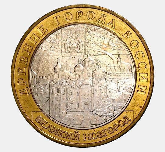 10 рублей 2009 года. Великий Новгород. ММД