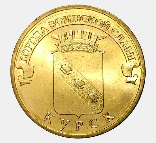 10 рублей 2011 года. ГВС. Курск. СПМД