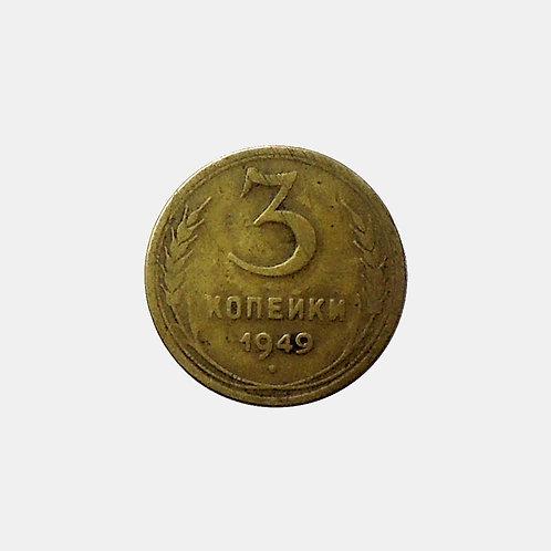 3 копейки 1949 год. СССР. Не чищена!!