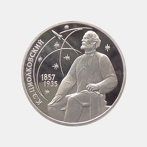 1 рубль 1987 года. 130 лет со дня рождения К.Э. Циолковского.ПРУФ. Капсула.