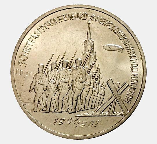3 рубля 1991 года. 50 лет Победы под Москвой